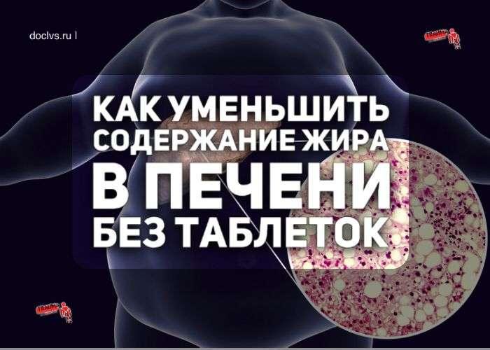 неалкогольная болезнь печени