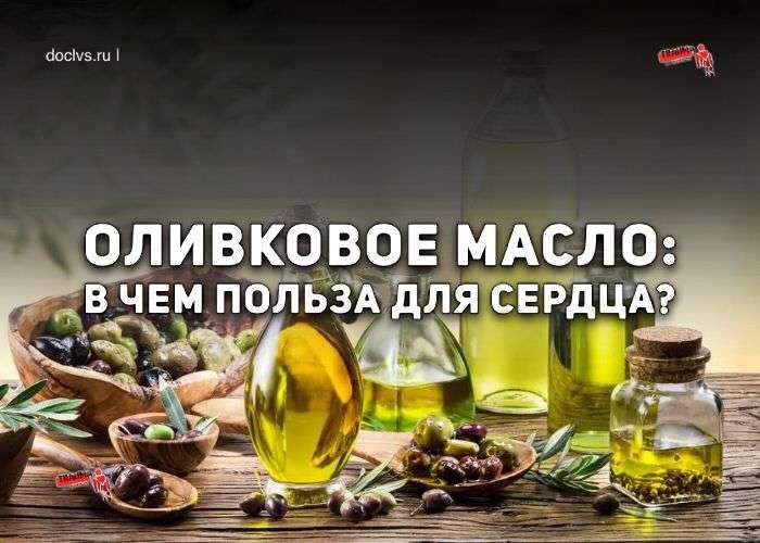 оливковое масло для сердца
