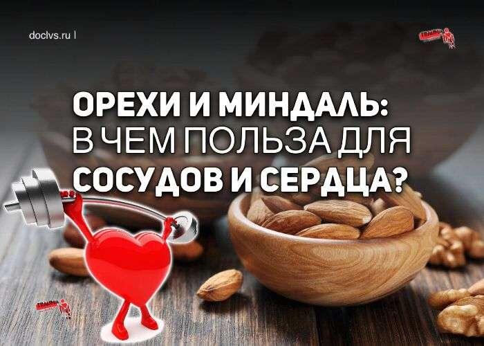 орехи для здоровья сердца