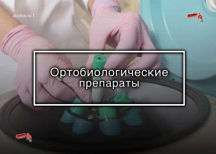 Ортобиологические препараты