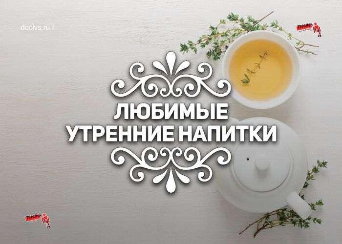 утренние напитки