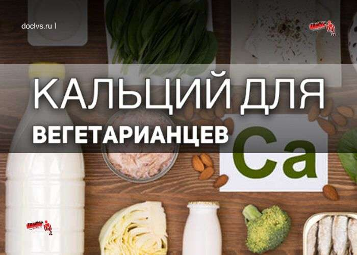 Кальций для вегетарианцев