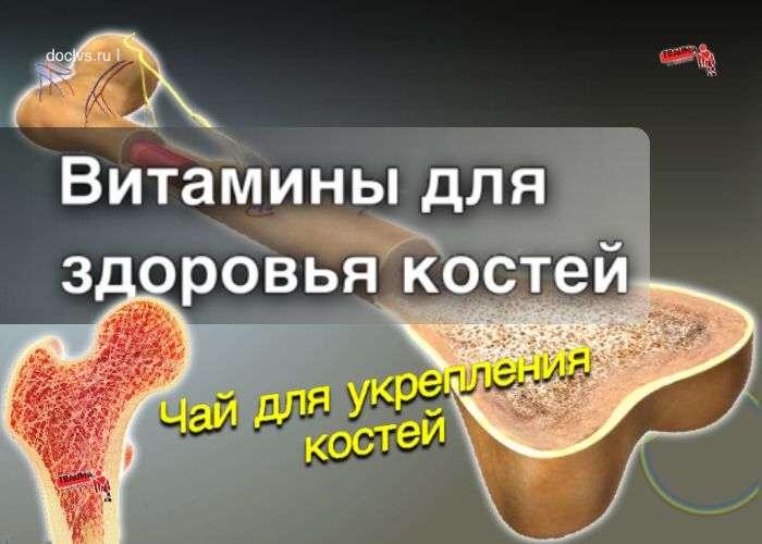 Витамины для костей