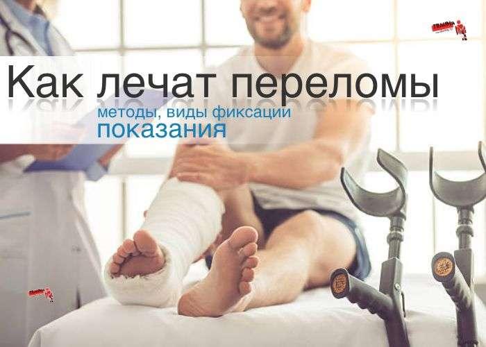 как лечат переломы