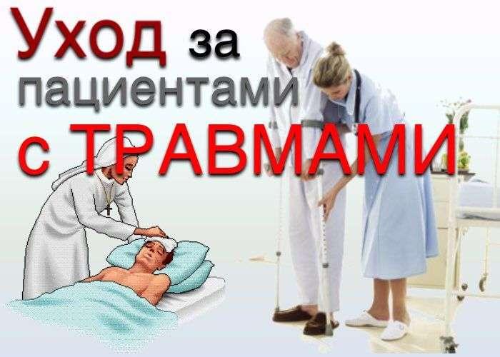 Уход за больными с повреждениями позвоночника