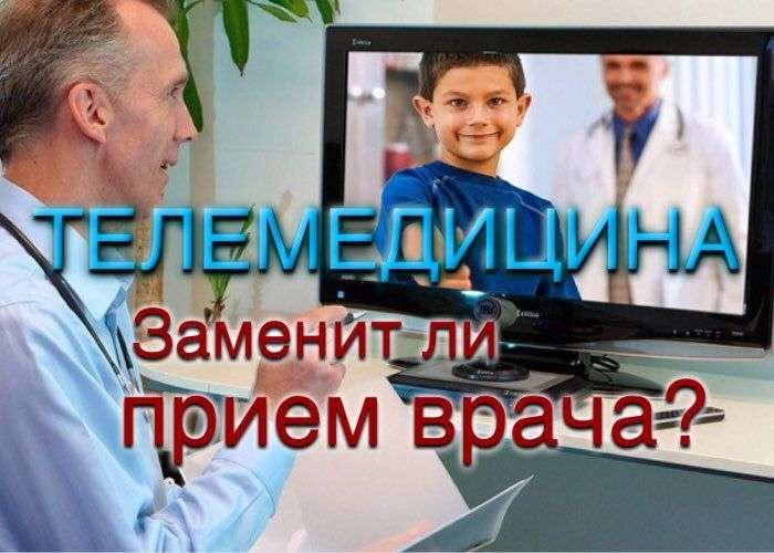 Телемедицина, что такое? Заменит ли посещение врача?