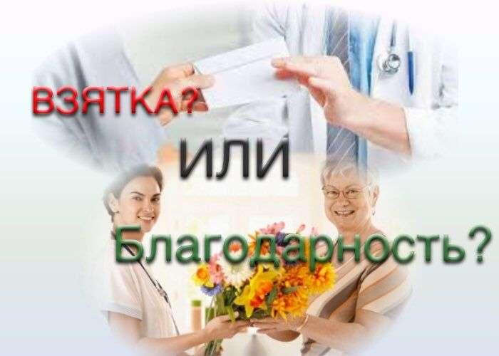 взятка или благодарность врачу