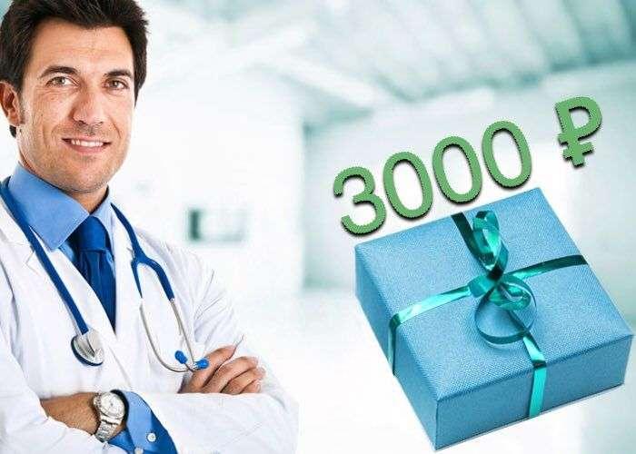 Подарок для доктора в благодарность