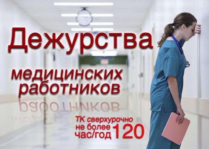 дежурства медицинских работников