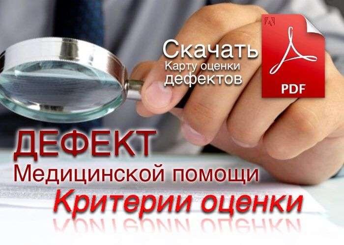 дефект медициской помощи
