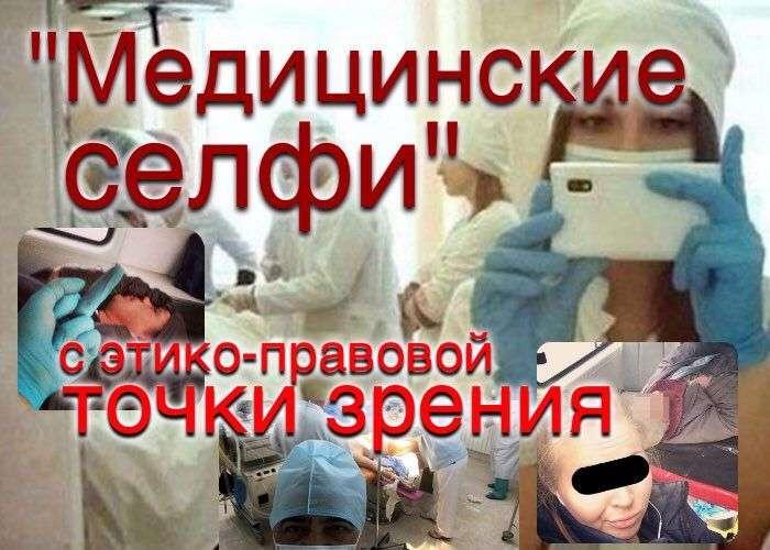 медицинские селфи