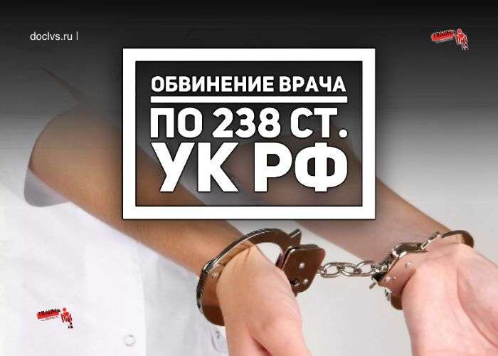 238 УК РФ