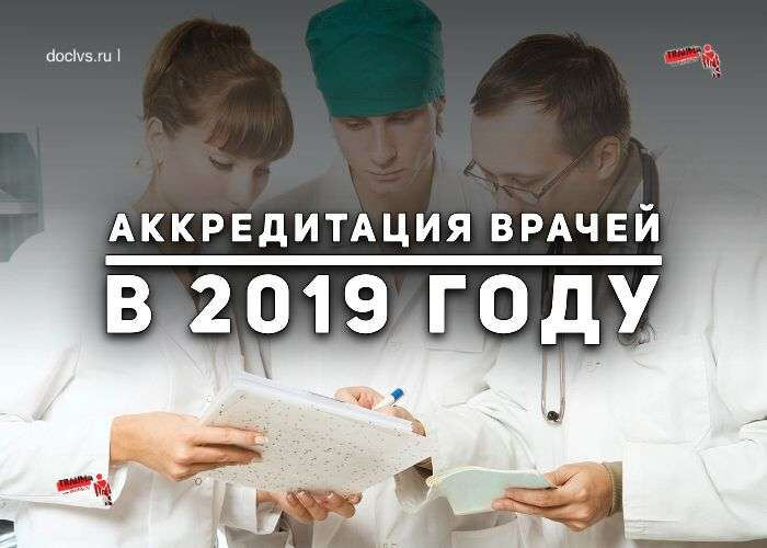 аккредитация врача