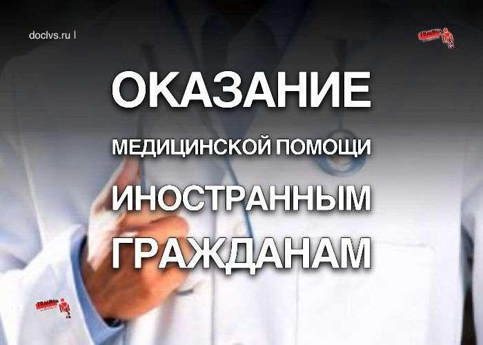 медпомощь негражданам РФ