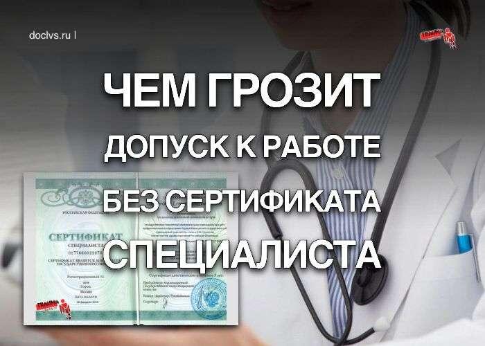 работа без сертификата врача