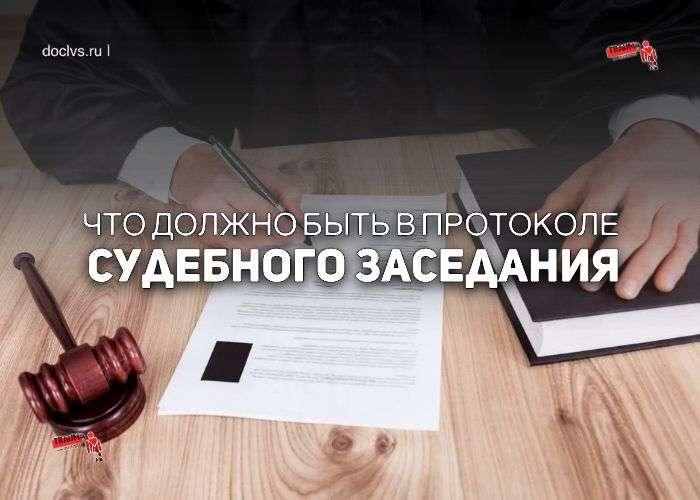 Чек-лист. Что должно быть в протоколе судебного заседания