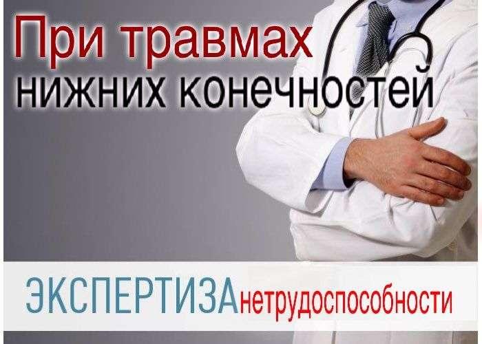 Некоторые вопросы медицинской экспертизы при травмах нижних конечностей