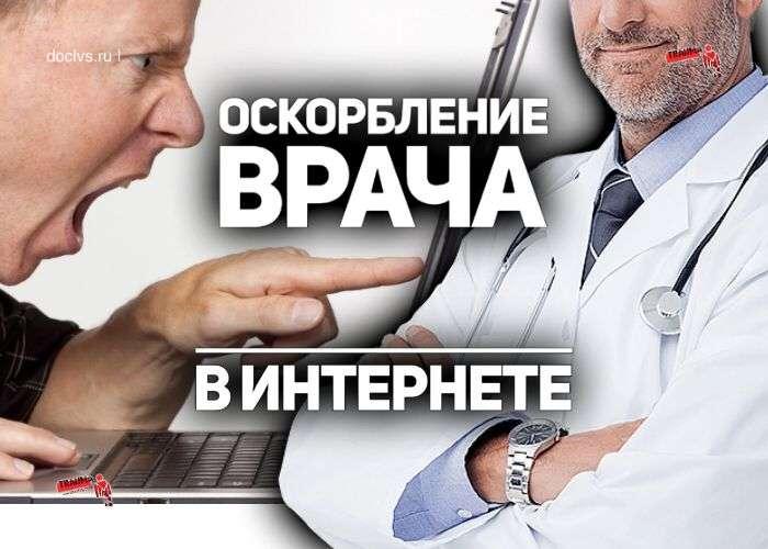 клевета на врача