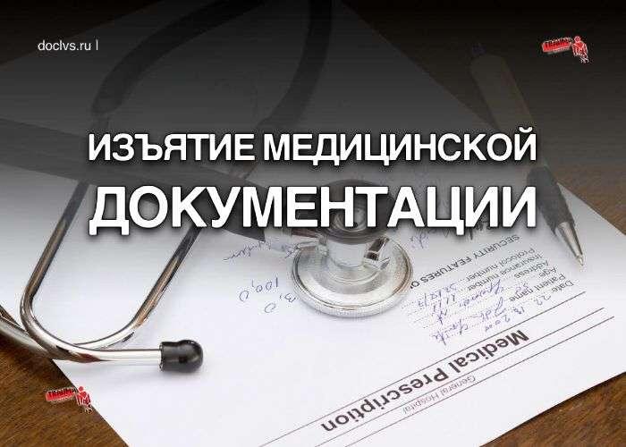 изъятие медицинской документации