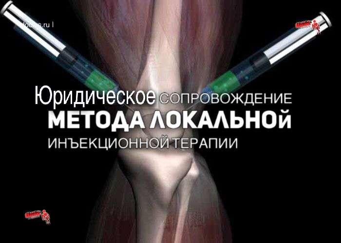 Юридическое сопровождение метода локальной инъекционной терапии
