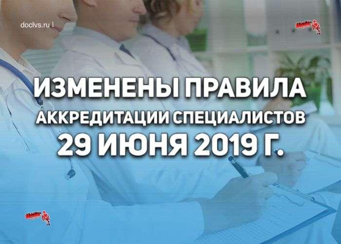 изменены правила аккредитации врачей