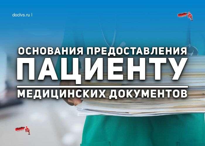 основания для получения медицинских документов