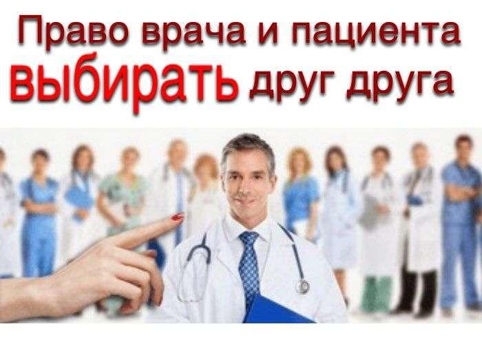 Право выбора врача