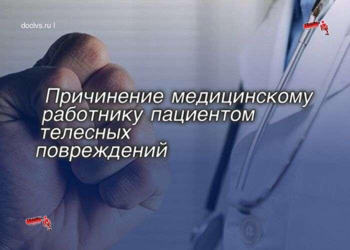 врача избил пациент
