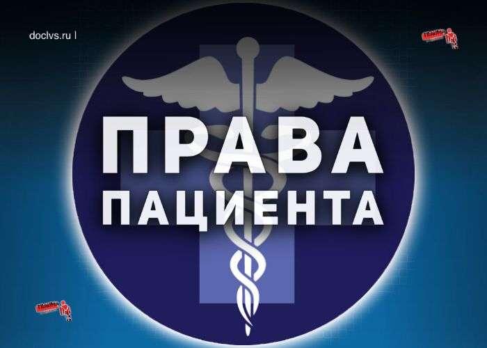 права пациента
