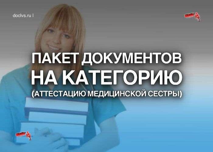 аттестация медсестер