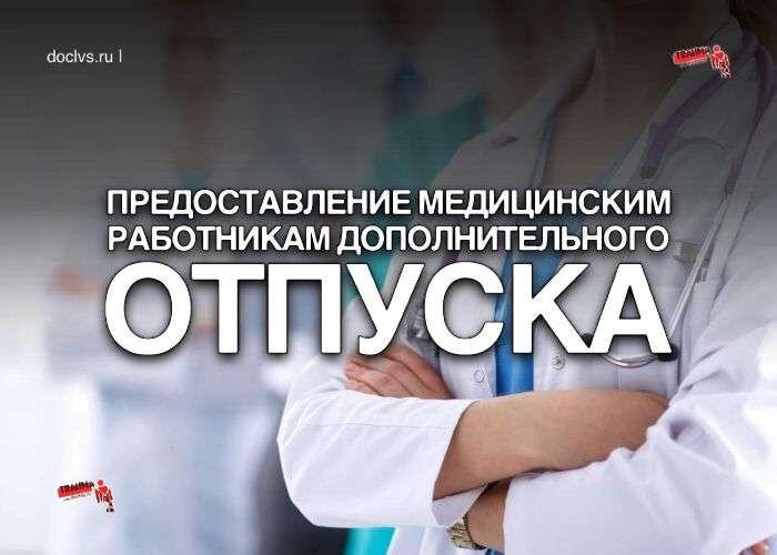 Предоставление медицинским работникам дополнительного отпуска по результатам СОУТ