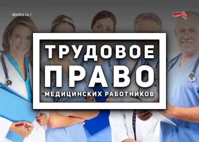 Трудовое право медицинских работников