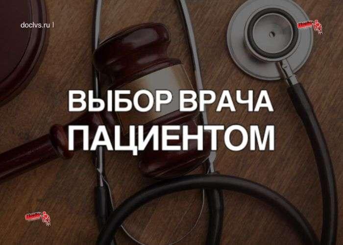 выбор врача пациентом