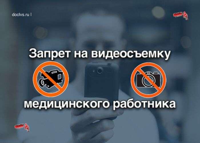 запрет на видеосъемку врача
