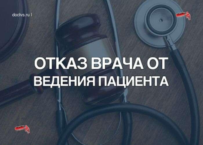 отказ от лечения пациента