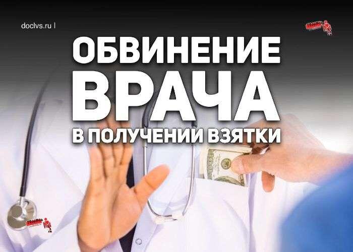 взятка врачу ответственность