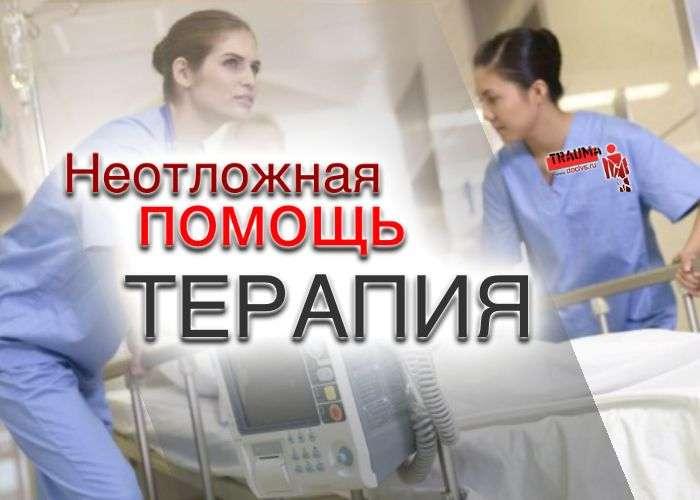 Помощь лечение при приступе бронхиальной астмы