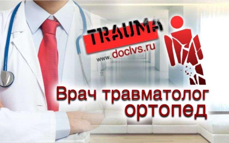 Консультации врача травматолога, онлайн