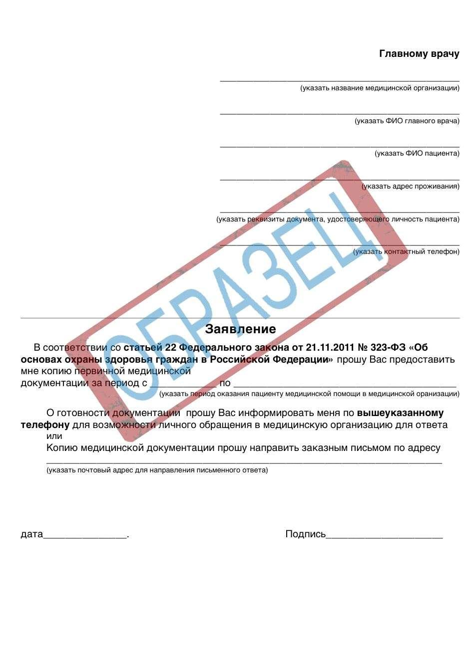 Заявление для получения медицинской документации