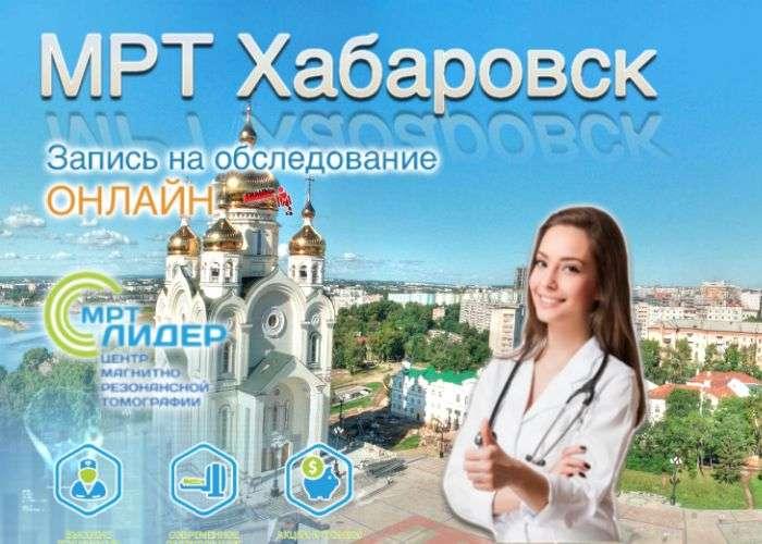 МРТ в Хабаровске