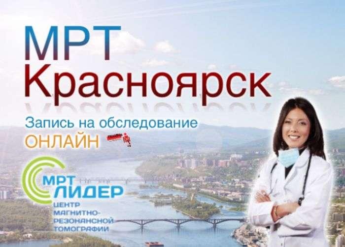 МРТ в Красноярске