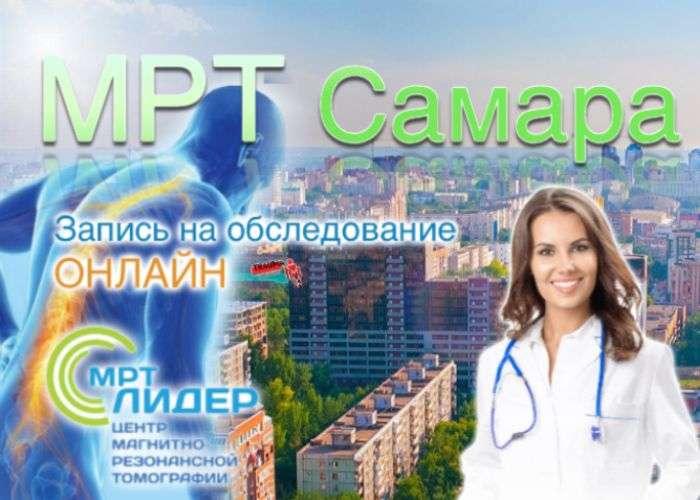 МРТ в Самаре