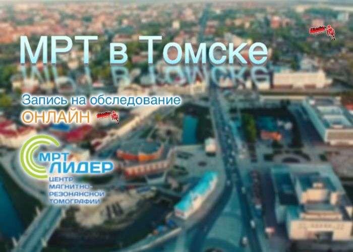 МРТ в Томске