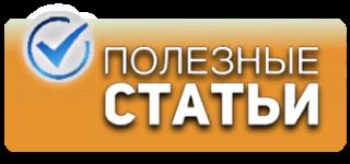 полезные статьи ревматолога г. Тобольск
