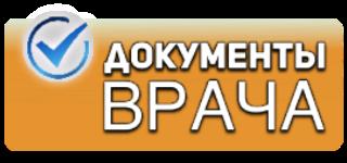 диплом врача ревматолога г. Тобольск