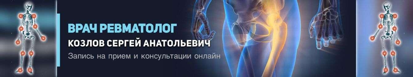 ревматолог тюмень запись онлайн