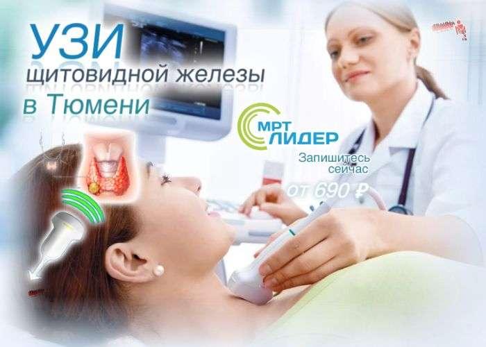 УЗИ щитовидной железы в Тюмени