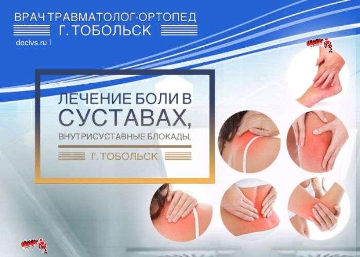 травматолог в тобольске