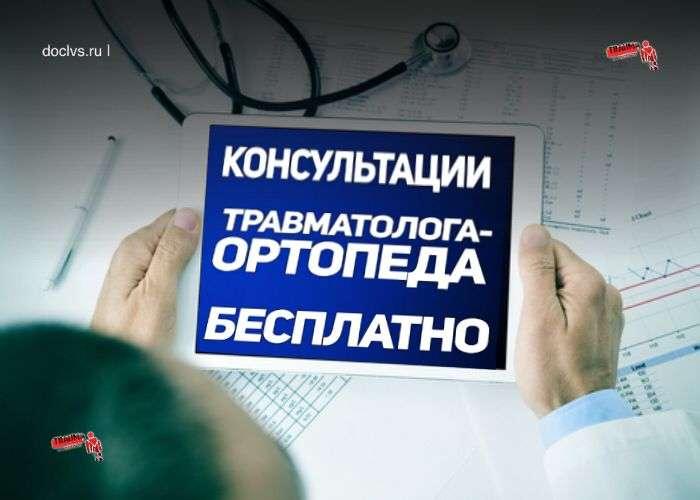 Консультация травматолога бесплатно