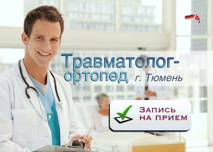 травматолог ортопед в Тюмени